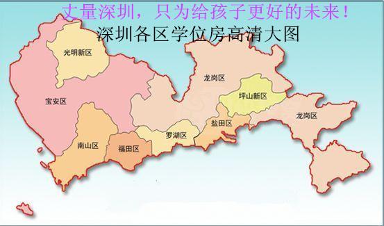 深圳学位房地图