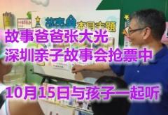 张大光-深圳亲子故事会
