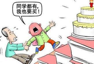 小孩攀比之心是家长骄惯 还是社会浮躁