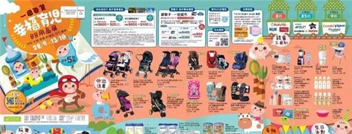 9月28日至10月13日,香港一田百货BB展!
