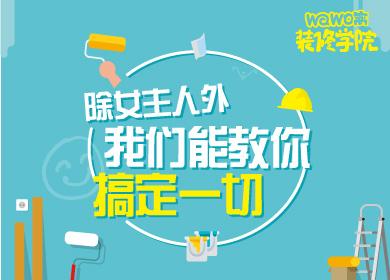 【10月23日哇窝装修学院】后期搭配技巧--家具、灯、窗帘等如何选购~~