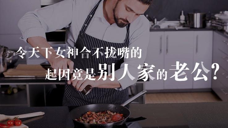 【男神召集令】女神节,男神们快来大展厨艺吧!