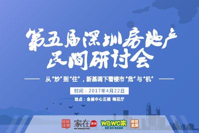 """民间研讨会:从""""炒""""到""""住"""",新基调下看楼市""""危""""与""""机"""""""