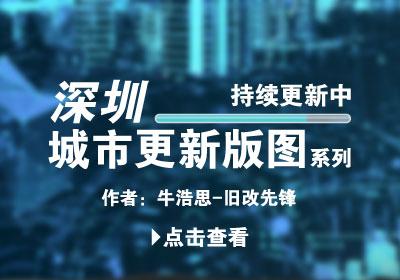 深圳城市更新版图系列