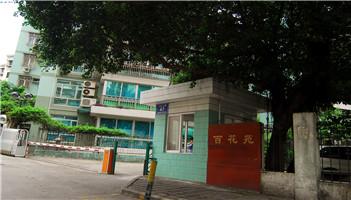 百花苑_业主论坛 - 家在深圳