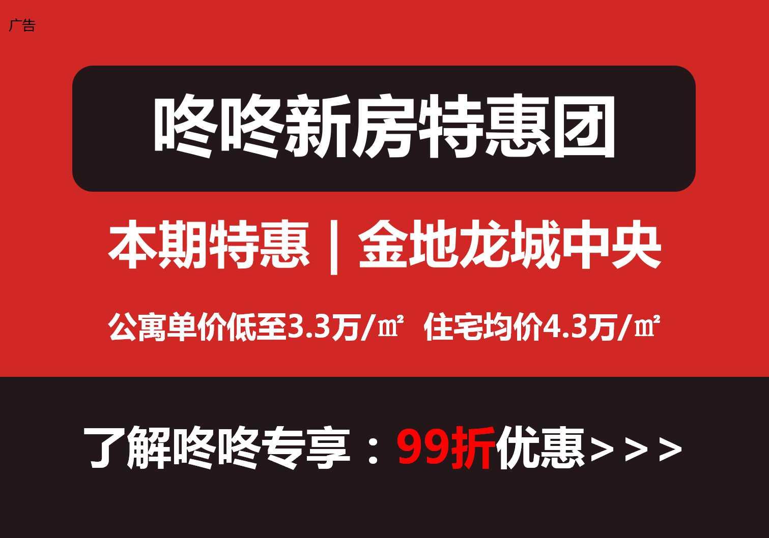 【咚咚新房特惠团】第1期:金地龙城中央