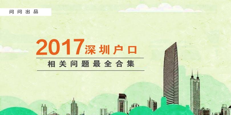2017深圳户口相关问题最全合集(你能遇到的问题都在这里了…)