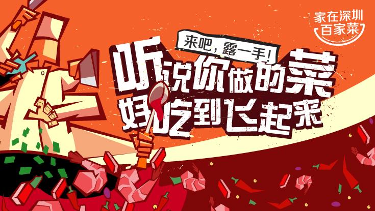 【家在深圳 百家菜】莲塘社区美食分享招募啦