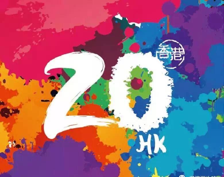 【人人有奖】香港回归20周年福利!香港CSL 暑期欢乐颂