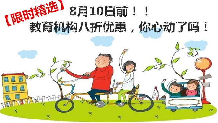 【限时精选】8月10日前!!教育机构八折优惠,你心动了吗!