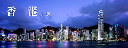 单身也能通过香港优才计划,避开数万中介费