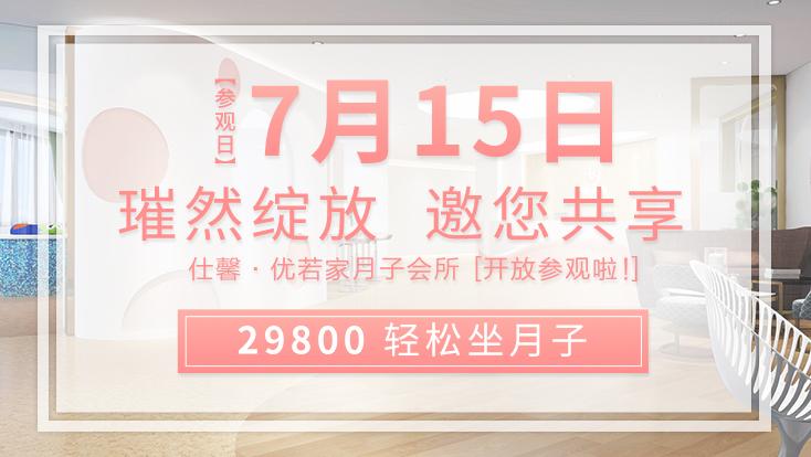【开放日】7.15仕馨优若家月子中心开放参观!!!