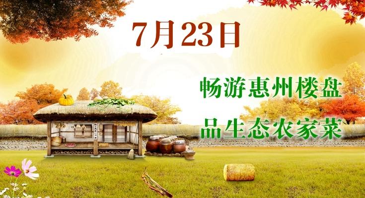 7月23日惠州看房品美味农家乐限额召集
