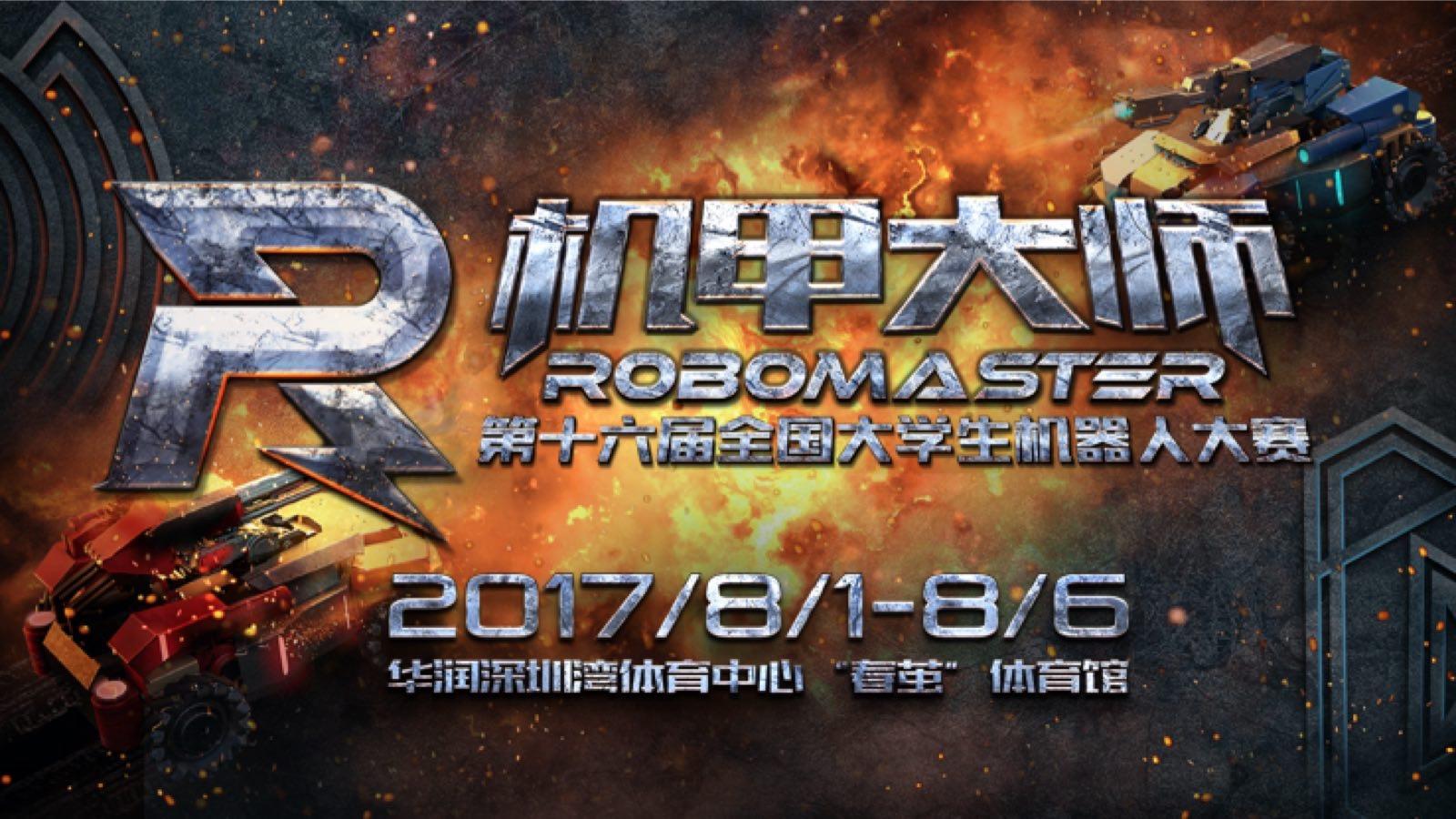 【机器人比赛】RoboMaster机甲大师