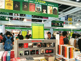 香港书展半日残游记-咚咚地产头条