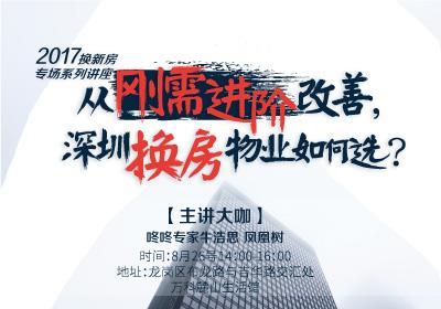 从刚需进阶改善,深圳换房物业如何选