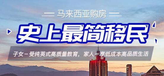 马来西亚买房送移民,再送iPhone8!