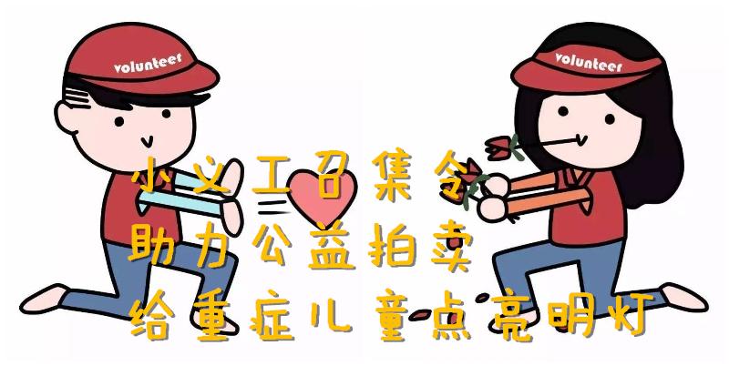 义工召集令:小朋友齐参与,助力公益拍卖会,给重症儿童点亮明灯!