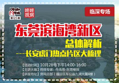 东莞滨海湾新区详细解析 ---长安虎门热点片区大梳理
