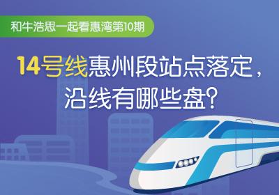 14号线惠州段站点落定,沿线有哪些盘?