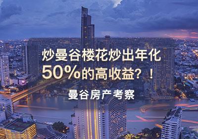 曼谷4天考察之旅 网友特惠1688元/人(不含机票)