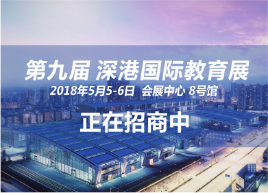 第九届深港国际教育展正在招商中