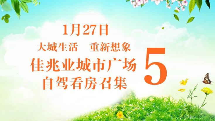 1月27日佳兆业城市广场自驾看房召集
