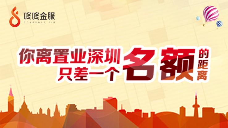 你离置业在深圳,只差一个名额的距离?!
