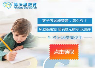 【专业测评】免费获取价值980元儿童专注力测评