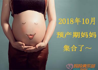 2018年10月预产期妈妈集合了