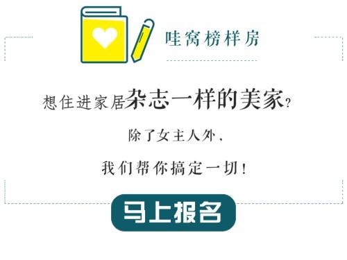 2018年【哇窝装修榜样房】正式接受申请