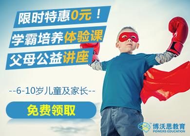 【限时抢】少儿潜能开发免费体验课