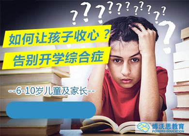孩子如何告别开学综合症?