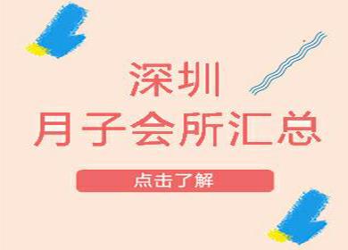 深圳月子会所资讯