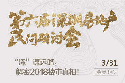 深圳房地产民间研讨会,来了!