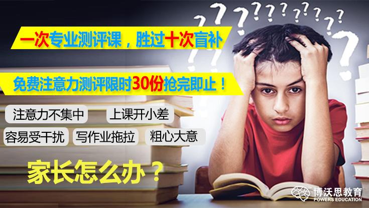 【限时抢】青少年免费注意力测试