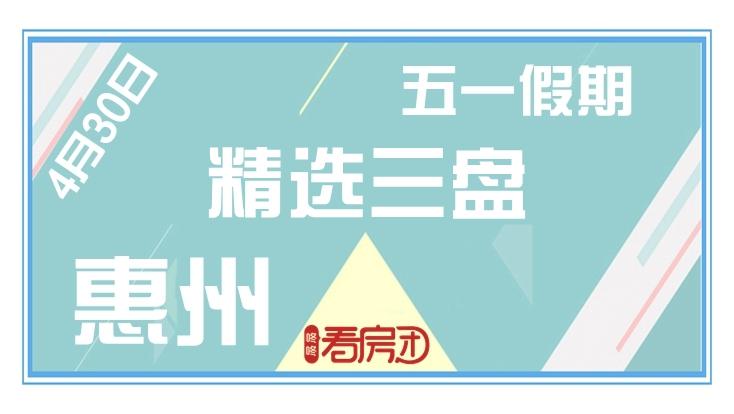 4月30日五一假期,惠州三盘看房召集