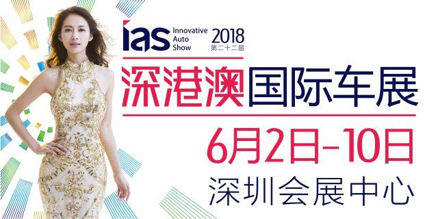 2018深港澳国际车展来啦!