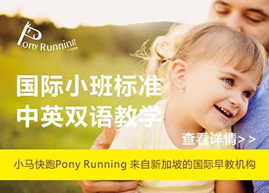 早教选小马快跑 源自新加坡0~6岁品质早教