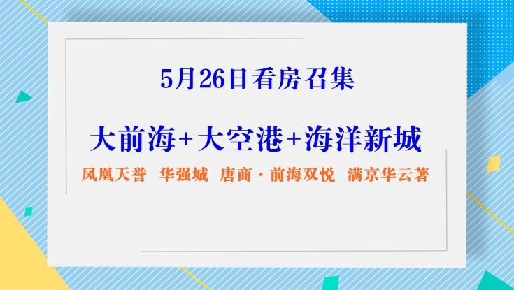 5月26日宝安大空港看房活动召集