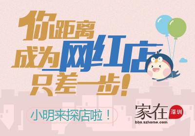 【小明探店】2018继续打造深圳网红店!网友可随行