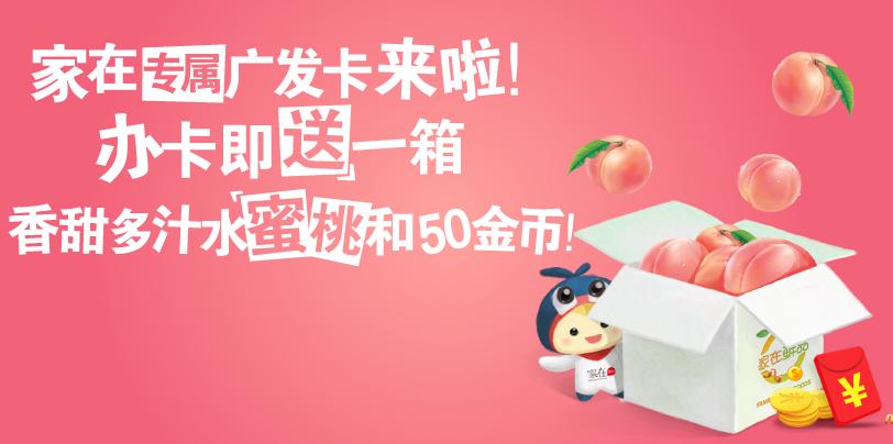 家在信用卡终于来啦! 办卡即送一箱成都水蜜桃和50金币!