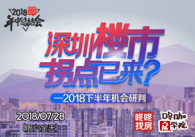 2018咚咚找房年中大会——楼市拐点已来?