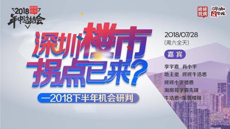 2018咚咚找房年中大会——深圳楼市拐点已来?