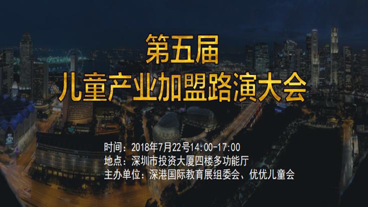 【创业投资】6万起投资教育行业-7月22日投资大厦