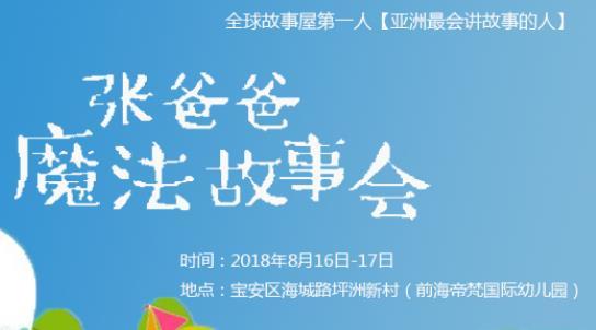 """宝安区童话戏剧节之""""故事爸爸""""张大光亲子专场,8月16-17日约定小朋友来"""