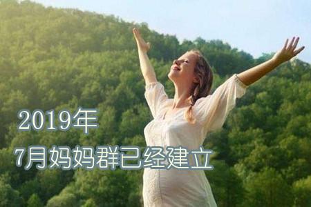 【退休妇产科医生在线回复孕期问题】深圳19年7月预产期孕妈群已开!!孕妈妈们集合啦