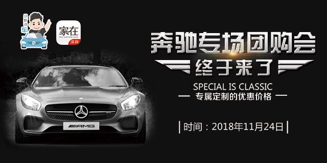 家在深圳奔驰专场团购会终于来了!