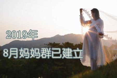 【退休妇产科医生在线回复孕期问题】深圳19年8月预产期孕妈群已开!!孕妈妈们集合啦!