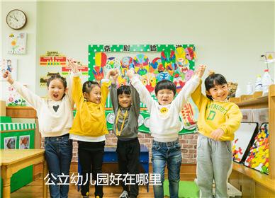 公立幼儿园好在哪里?